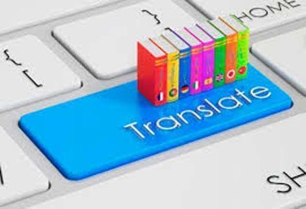 """""""Translate"""" y la Ley de Búsquedas de Consentimiento"""